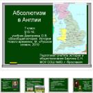 Презентация Абсолютизм в Англии