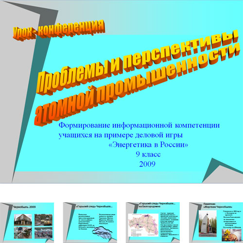 Презентация АЭС России
