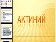 Презентация Актиний