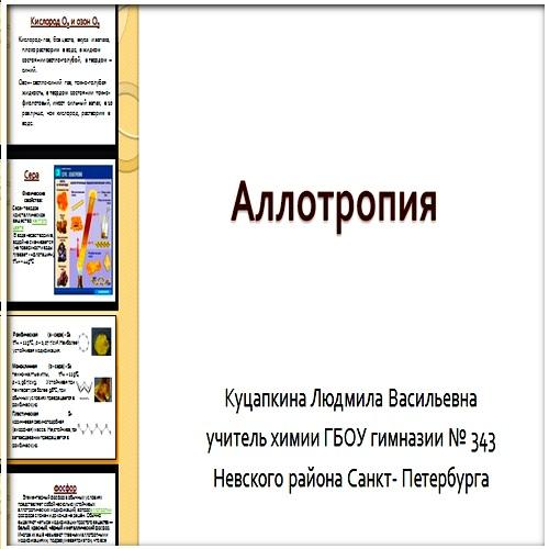 Презентация Аллотропия