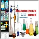 Презентация Аналитическая химия