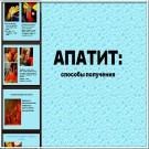 Презентация Апатит