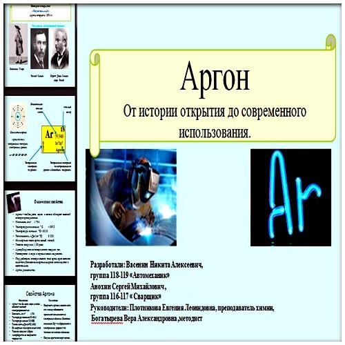 Презентация Аргон