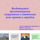 Презентация Архитектура мира