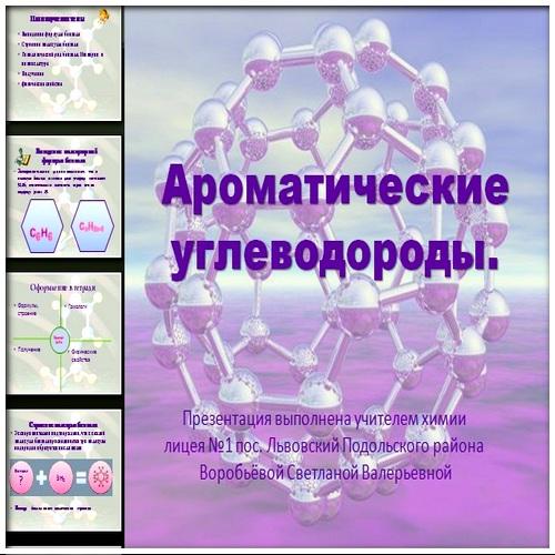 Презентация Ароматические углеводороды