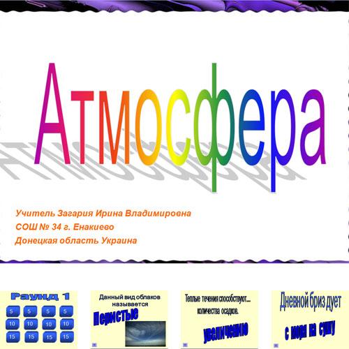 Презентация Атмосфера тест