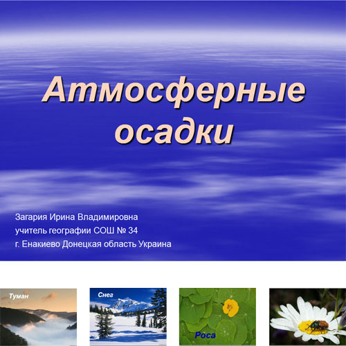 Презентация Атмосферные осадки