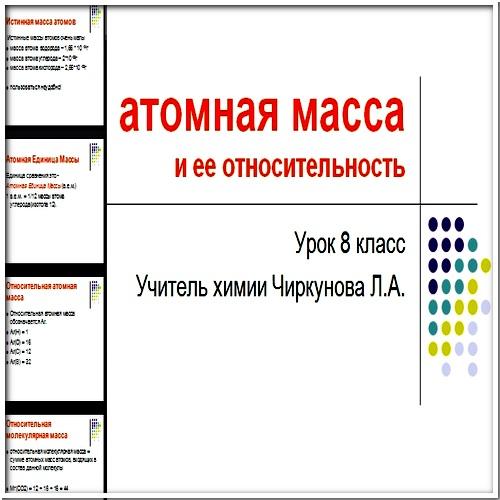 Презентация Атомная масса