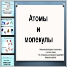Презентация Атомы и молекулы