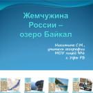 Презентация Байкал озеро