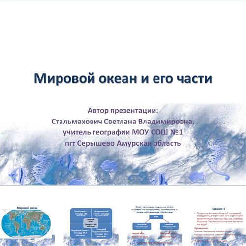 Презентация Части мирового океана