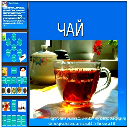 Презентация Чай