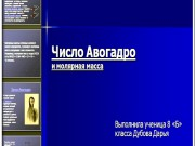 Презентация Число Авогадро