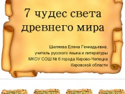 Презентация Чудеса Древнего Мира