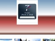 Презентация Чудеса нашей России