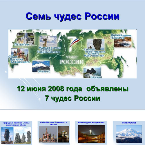 Презентация Чудеса России