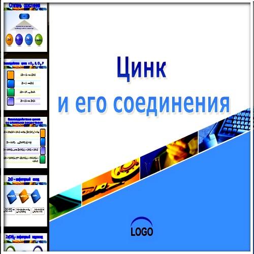 Презентация Цинк