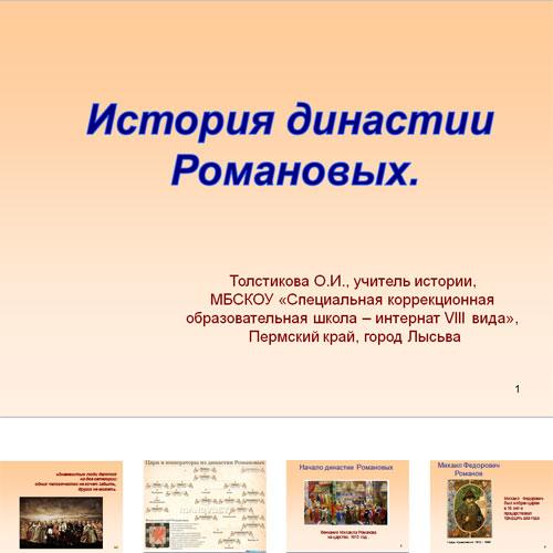 Презентация Династия Романовых
