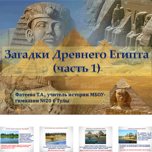 Презентация Древний Египет