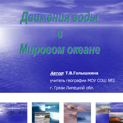 Презентация Движение воды в океане