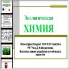 Презентация Экологическая химия