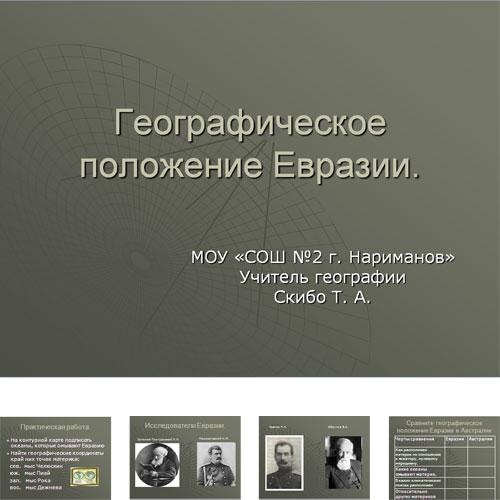 Презентация Евразия