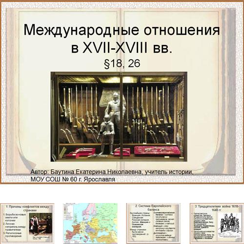 Презентация Европа 17-18 века