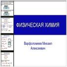 Презентация Физическая химия