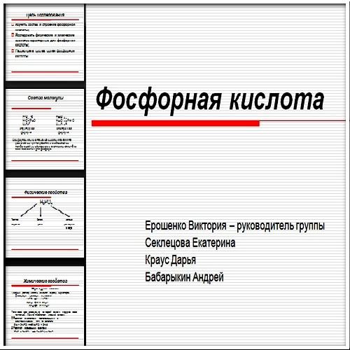 Презентация Фосфорная кислота