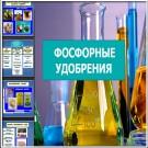 Презентация Фосфорные удобрения