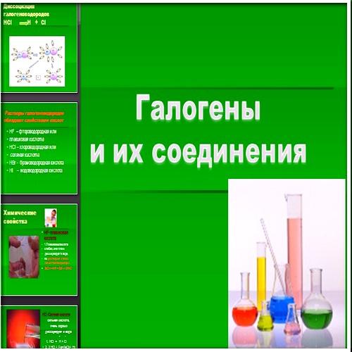 Презентация Галогены и их соединения