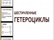 Презентация Гетероциклы