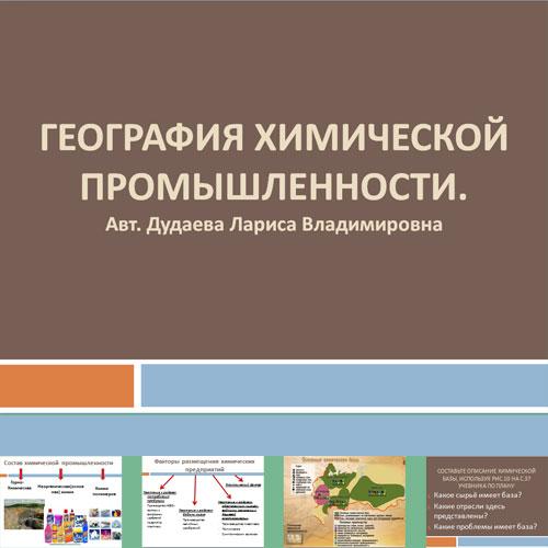 Презентация Химическая промышленность