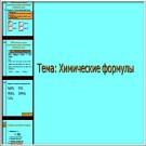 Презентация Химические формулы