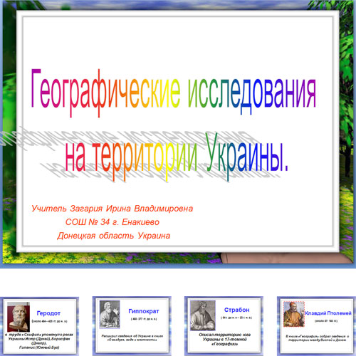 Презентация Исследования Украины
