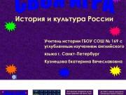 Презентация История и культура России