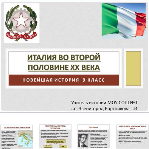 Презентация Италия в 20 веке