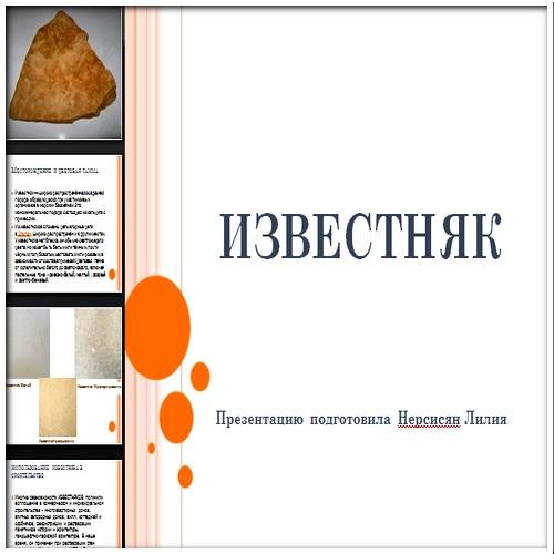 Презентация Известняк