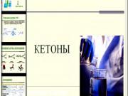 Презентация Кетоны