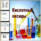 Презентация Кислотные оксиды