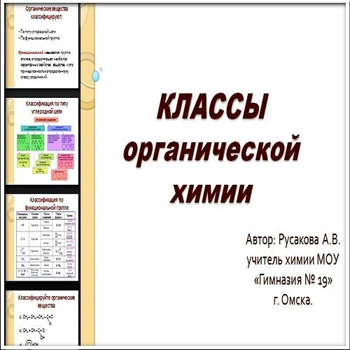 Презентация Классы органической химии
