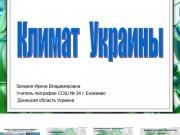 Презентация Климат Украины
