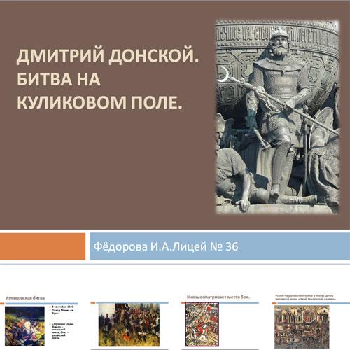 Презентация Князь Дмитрий Донской