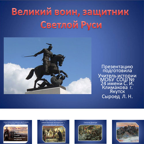 Презентация Князь Святослав Игоревич