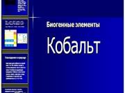 Презентация Кобальт