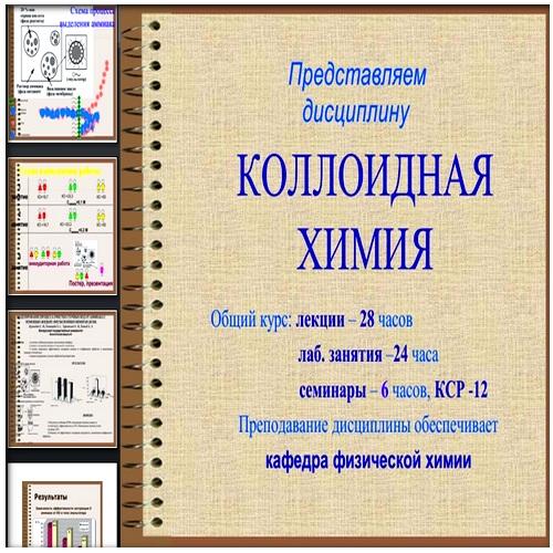 Презентация Коллоидная химия