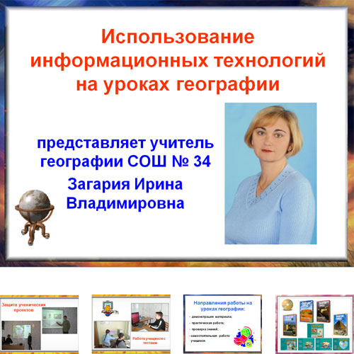 Презентация Компьютер в школе