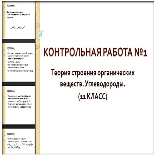 Презентация Контрольная по органической химии