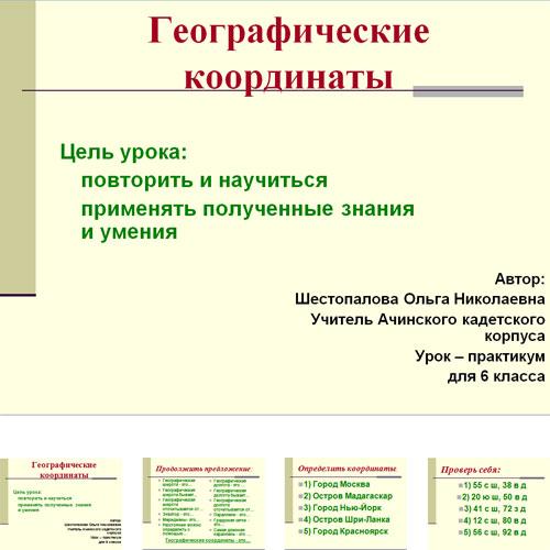 Презентация Координаты
