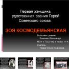 Презентация Космодемьянская Зоя